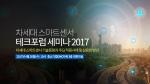 테크포럼은 4월 26일 오전 10시에 상암동 중소기업DMC타워 3층 대회의실에서 차세대 스마트센서 테크포럼 세미나 2017를 개최한다