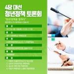 한국청년회의소와 CJB 청주방송이 주최하고 한국청년정책연구원과 충북지구 청년회의소가 주관하는 청년정책토론회가 열린다