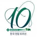덴티스테가 한국 런칭 10주년을 맞이 했다