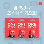 원스토어 주식회사가 원스토어 기프트카드를 출시했다