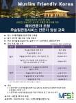 한국할랄산업연구원은 5월 23~24일 양일간 관광업, 요식업, 숙박업, 유통업, 의료업 종사자를 위한 무슬림관광객 서비스 전문가 양성교육을 실시한다