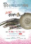 신라 도예문화의 정수를 체험할 수 있는 경주신라도자기축제가 28일부터 다음달 7일까지 10일간 경주세계문화엑스포공원에서 펼쳐진다