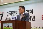 한국전기공사협회 류재선 신임회장이 취임사를 하고 있다