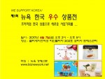 뉴욕경제신문이 뉴욕 한국 우수 상품전을 개최한다