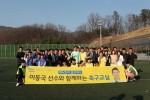 성남시 한마음복지관이 3일 이동국 선수와 함께하는 축구교실을 열었다