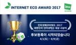 한국인터넷전문가협회가 인터넷 에코 어워드 2017 후보 등록을 시작했다