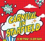 스타필드 하남이 카니발 인 스타필드 행사의 일환으로 18일부터 해외 유명 브랜드 및 SPA 브랜드의 할인 이벤트를 실시한다