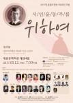 한국인이 사랑하는 시인 윤동주의 탄생 100주년을 맞아 의미 있는 공연이 찾아온다