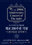 빈 국립음대 한국동문 음악회 포스터