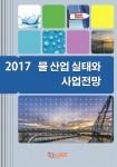 임팩트북이 2017 물 산업 실태와 사업전망 보고서를 발간했다. 사진은 보고서 표지