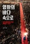 고 김지석 수석 프로그래머의 영결식이 29일 12시 실시된다. 사진은 고 김지석 수석 프로그래머의 저서 영화의 바다 속으로 표지