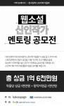 한국창작스토리작가협회가 카카오페이지와 웹소설 신인작가 멘토링 공모전을 개최한다