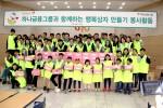 사단법인 해피피플이 하나사랑봉사단 100여 명이 4월29일 구로구청에서 행복상자 만들기 봉사활동을 실시했다.