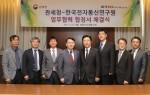 관세청과 한국전자통신연구원은 8일 롯데시티호텔 대전에서 기술 협력을 위한 업무협약을 체결하였다
