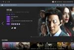10만 다운로드를 돌파한 영화 스트리밍 서비스 비플릭스 PC웹 버전