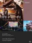 낙원악기상가가 5월을 맞아 4층 야외공연장 멋진하늘에서 영화 상영회를 개최한다