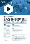 SAS코리아는 전국 대학생 및 대학원생을 대상으로 제 15회 SAS 분석 챔피언십 공모전을 6월 30일까지 개최한다