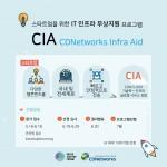 CIA 프로그램 안내 및 진행 일정