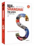 리얼 상하이 PLUS 항저우·쑤저우, 424쪽, 16,000원