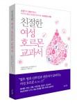 친절한 여성 호르몬 교과서 표지