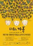 2017 KYMF 대한민국청소년미디어대전 공식 포스터