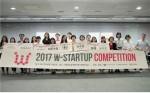 2017 창업경진대회 2017 W-STARTUP COMPETITION 단체 사진