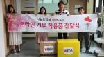 세계교육문화원 WECA가 온라인 기부 캠페인을 통해 기부받은 학용품을 시립화곡청소년수련관과 북대구 지역아동센터에 전달했다