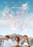 서울시 청년수당 참여자 오리엔테이션 포스터