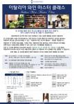 르 꼬르동 블루-숙명 아카데미 이탈리아 와인 마스터 클래스 과정 포스터