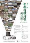 제11회 농촌경관사진 공모전 포스터