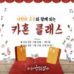 낙원악기상가가 7월 15일, 22일 2주간 낙원악기상가 매장 상인이 직접 악기 연주법을 알려주는 낙원의 고수와 함께하는 카혼 클래스를 진행한다