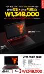 한국레노버 공식 유통사인 반석전자가 레노버 게이밍 노트북 리전 시리즈 중 하나인 Y720-15IKB 모델을 대상으로 그랜드 세일 프로모션을 실시한다