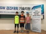 제15회 임베디드 SW 경진대회 주니어 임베디드 SW 챌린저 부문 유일의 초등학생 팀