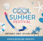 보루네오가구가 여름을 맞아 7월 1일부터 18일까지 COOL SUMMER FESTIVAL 프로모션 실시한다