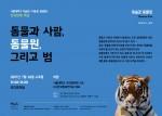 한국범보전기금 대표 이항 서울대학교 수의대 교수가 서울대 미술관에서 동물과 사람, 동물원, 그리고 범 특강을 개최한다