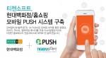 티젠소프트가 현대백화점 홈쇼핑 모바일 PUSH시스템을 구축했다