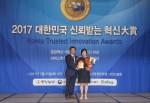 하이서울유스호스텔이 2017 대한민국 신뢰받는 서비스혁신 대상을 받았다