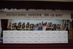 사단법인 해피피플이 7월 1일 부천 중동행정복지센터에서 KB국민은행 부천지역영업그룹과 부천시와 함께하는 행복나눔릴레이를 실시했다