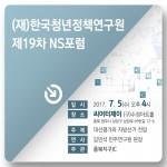 재단법인 한국청년정책연구원이 5일 오후 4시 미래사회포럼을 개최한다