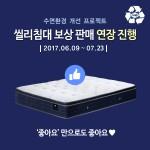 씰리침대가 2017 씰리침대 보상 판매 캠페인 기한 연장을 기념하여 10일까지 페이스북 이벤트를 실시한다