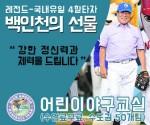 한국야구교육원이 유소년 야구교육 활성화를 위해 백인천 야구교실 여름방학 특강을 개설한다