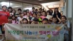 사단법인 굿프랜드가 종합식품기업 아워홈으로부터 기증받은 김치와 생수 제품을 결식아동들과 시설 거주 장애인들에게 제공한다