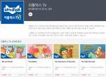 교육포털 에듀팡이 리틀팍스의 애니메이션 영어동화 동영상 전용 서비스 리틀팍스 TV를 에듀팡의 교육동영상 서비스를 통해 오픈했다