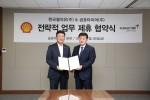 한국쉘석유주식회사가 금호타이어와 엔진오일 입점 및 공동 마케팅 활동을 위한 업무 협약을 체결했다