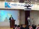 부산테크노파크와 동명대가 6일 해양플랜트O&M 글로벌 비즈니스 세미나를 개최했다