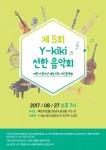 27일 5번째로 열리는 Y-kiki 선한 음악회가 삼성동 백암아트홀에서 개최된다