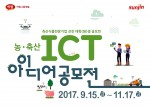 축산식품전문기업 선진이 9월 ICT를 통한 창의적 농·축산업 발전 아이디어를 모집하는 제2회 선진 대학(원)생 ICT 아이디어 공모전을 개최한다