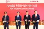 AIA생명이 통합문서관리센터를 오픈했다