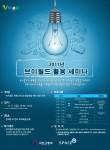 2017년 브이월드 활용 세미나 포스터