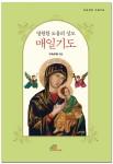 바오로딸이 출간한 영원한 도움의 성모 매일기도 표지